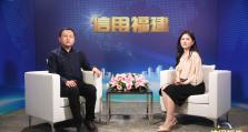 金轩(福州)知识产权服务有限公司祁科峰做客《信用福建》