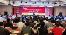 2021年华安县(厦门)招商推介会今日在厦门举行
